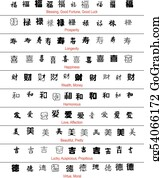 christmas in chinese art writing with english translation vector chinese lucky symbols with english translation