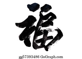 Hieroglyph - Chinese Calligraphy -Good Fortune