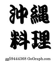 Due - Japan Calligraphy Okinawa Culinary