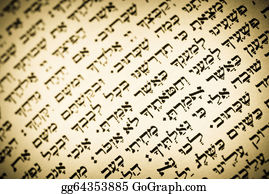 Prayer-Symbol - A Hebrew Text From An Old Jewish Prayer Book