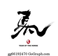 "Year-2014 - Horse Calligraphy,chinese Calligraphy. Word For ""horse"", 2014 Is Year Of The Horse"