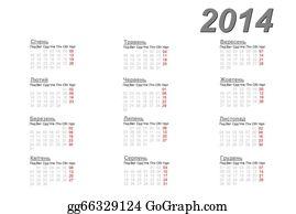 Calendar-For-January-2014 - Ukrainian Calendar For 2014