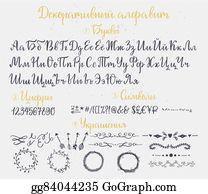 597117be5a3 Rough brush vector cyrillic alphabet · Decorative cyrillic russian alphabet.