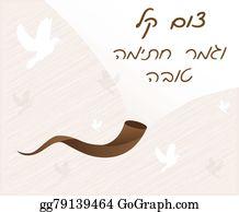 Yom Kippur - Jewish Holidays