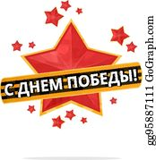 Soviet Union Poster Clip Art - Royalty Free - GoGraph