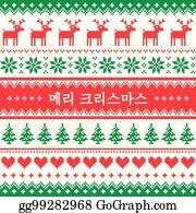 Merry Christmas In Korean.Eps Illustration Selamat Natal Merry Christmas In