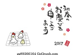 new year card with chicken shaped rice cake