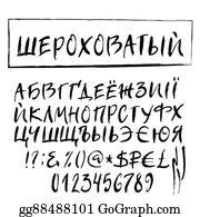 ed6fbf86476 Vector Stock - Brush script cyrillic alphabet. Clipart Illustration ...